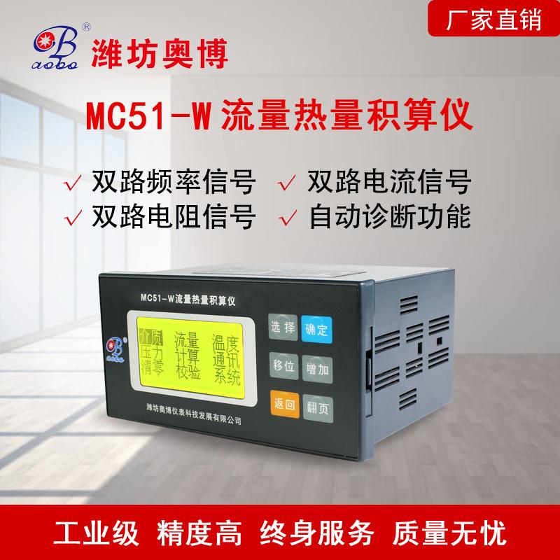 MC51-W智能供回流量热量积算仪