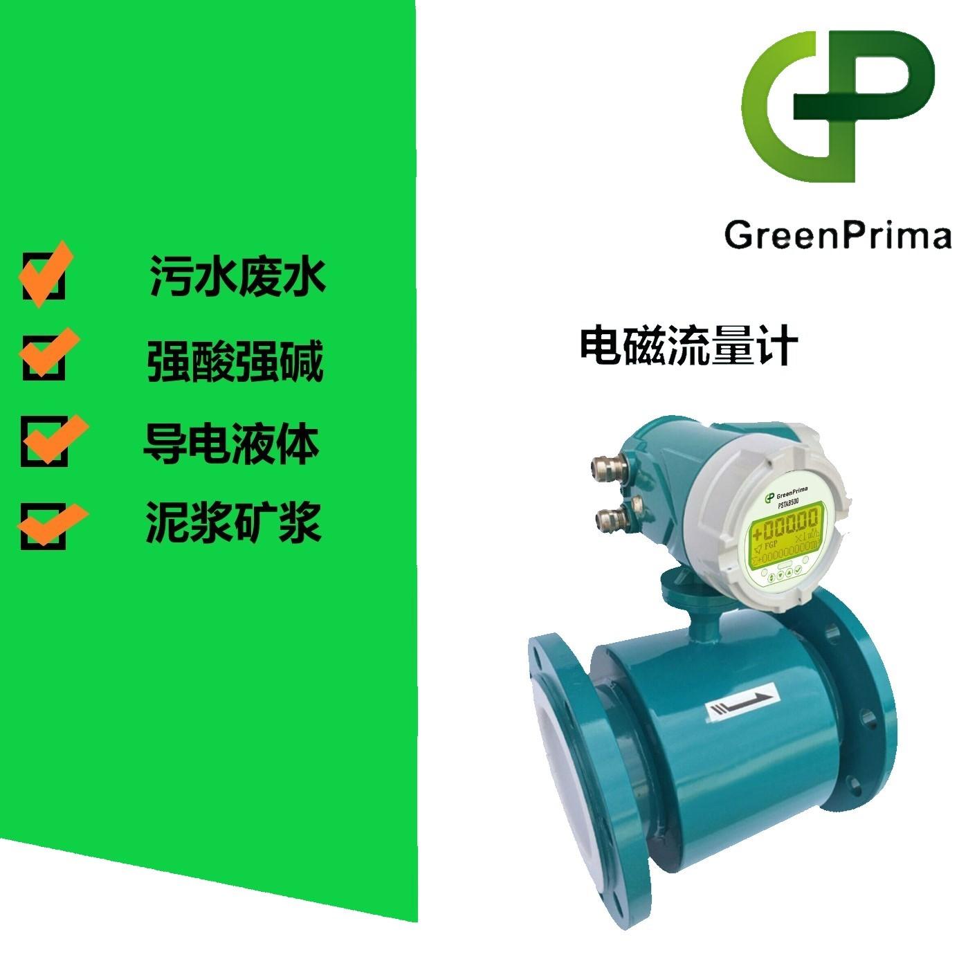不锈钢电磁流量计_英国GREENPRIMA_定制生产