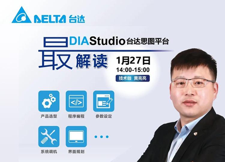 """【直播】1月27日 DIAStudio""""最""""解读!"""