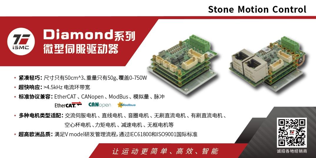Stone Motion Control发布行业领先的微型伺服系统