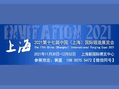 ��M�g展|法兰环�g展|2021�W�十七届中国�Q�上���P��国际锻造展览会