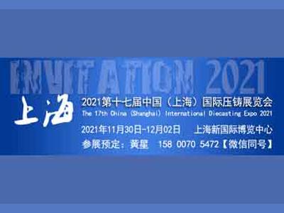 壓鑄件展|壓鑄展|2021第十七屆中國(上海)國際壓鑄展覽會