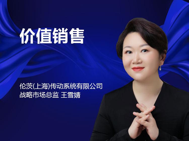 价值销售——伦茨(上海)传动系统有限公司战略市场总监王雪婧