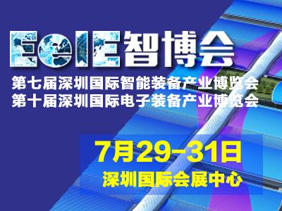 �W�七届深圛_��际智能装备��业博览会|�W�十届深圛_��际电子装备��业博览会