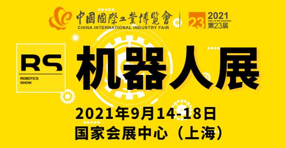第23届上海工博会