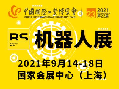 第二十三屆中國國際工業博覽會——機器人展