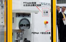 皮尔磁:设备更新改造的正确打开方式