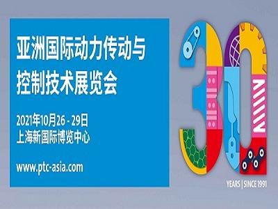 2021�W?6届亚�z�国际动力传动与控制技术展览会