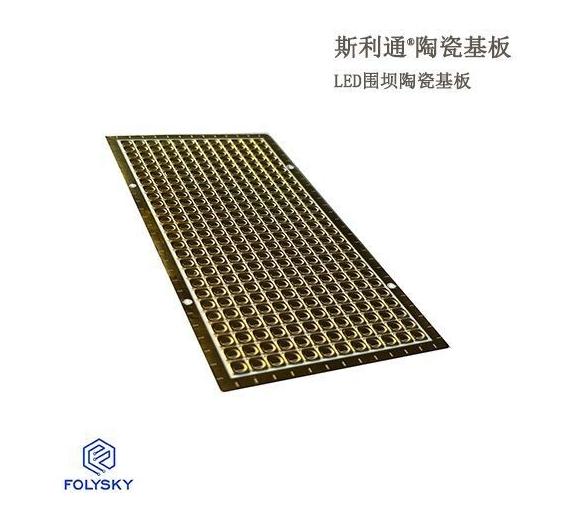 斯利通陶瓷基板