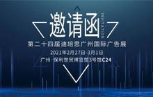 2021广州广告展   约在雷赛智能,说好不见不散