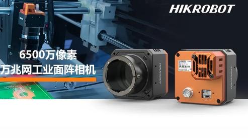 【拓斯达 | 新品】海康机器人推出6500万像素万兆网相机