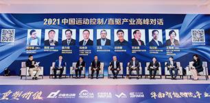涅槃重生  智造共贏 ——2021中國運動控制/直驅產業高峰論壇圓桌對話紀實