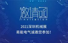 三月杜鹃开,易能电气与您相约第22届深圳机械展!