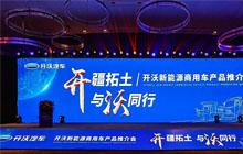 """蓝海华腾喜获""""开沃汽车2020年度优秀供应商""""奖!"""