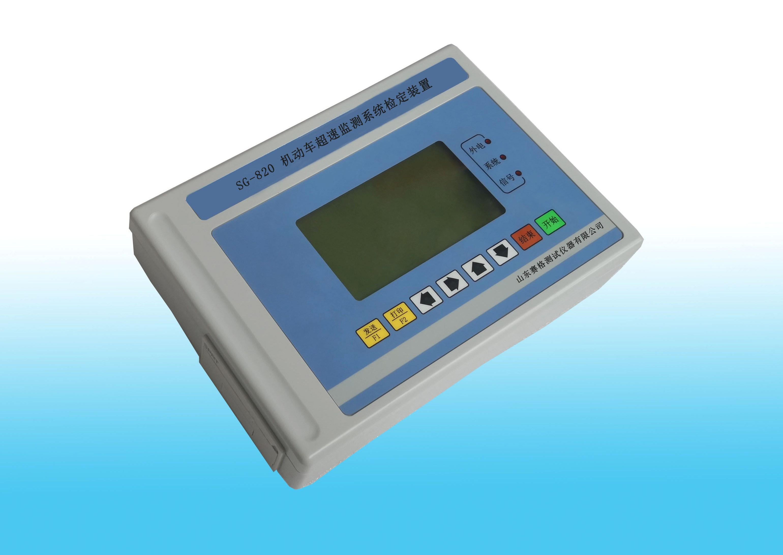 机动车超速监测系统检定装置