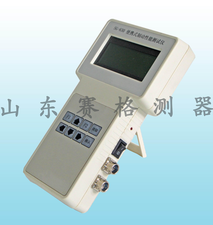 便携式制动性能测试仪(无线型)
