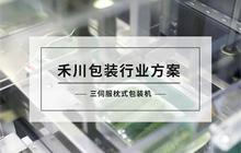 方案分享丨禾川三伺服枕式包裝機方案