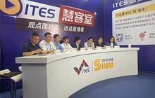 """2021深圳ITES--""""正""""在进行,""""弦""""邀你来"""