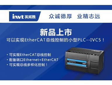 英威腾 EtherCAT总线控制的小型PLC