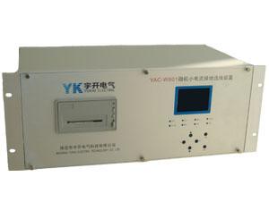 YAC-W800微机小电流接地选线装置
