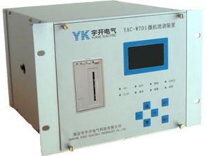 YAC-W701微机消�装置