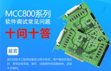 研学堂|MCC800�p�d���q�动控制器调试十问十�{?/></a></div><div class=