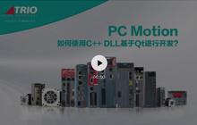 PC Motion让运动控制更简单!| PC Motion 支持基于Qt的开发方式!