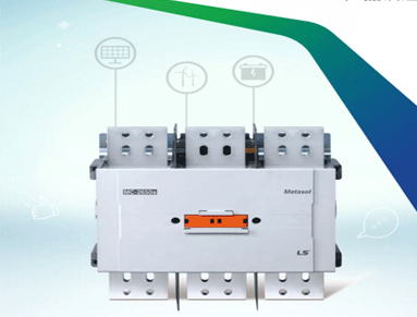 LS IS MC-2650a大容量接触器