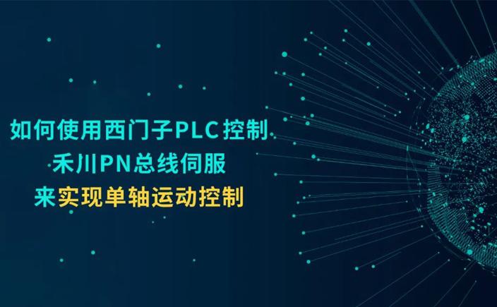 如何使用西门子PLC控制禾川PN总线伺服来实现单轴运动控制