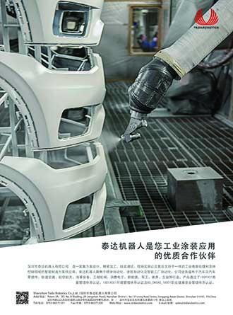 深圳市泰達機器人有限公司