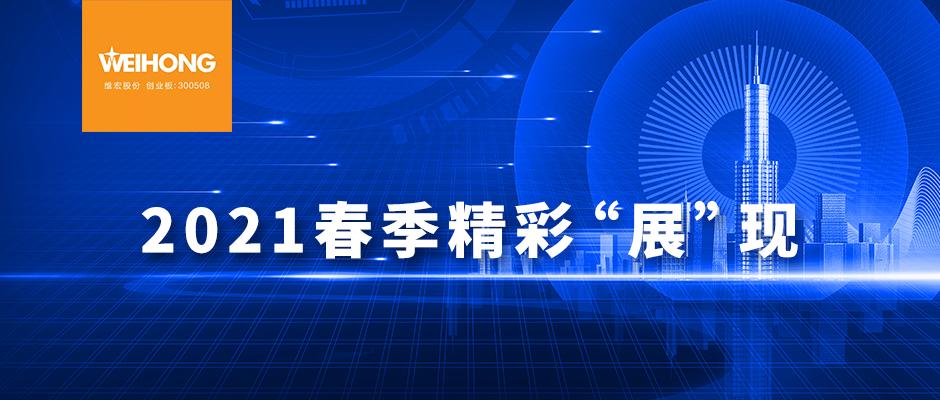 """""""展""""现:2021春季""""相亲""""记"""