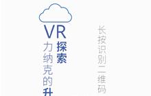 VR | 力纳克的升降世界