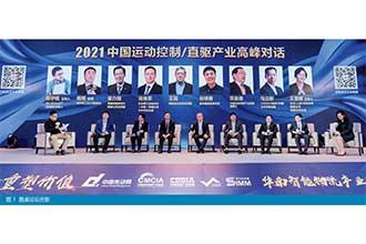 涅槃重生智造共赢 ——2021 中国运动控制 / 直驱产业高峰论坛圆桌对话纪实