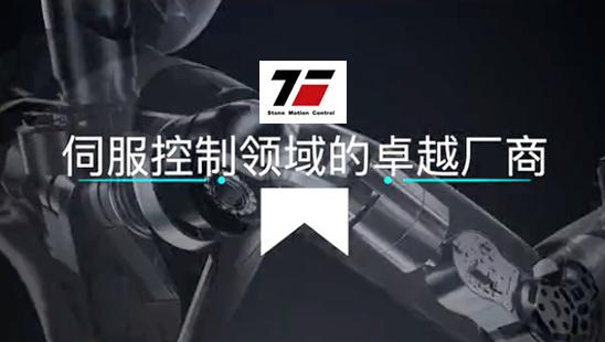 Stone Motion Control公司宣传片