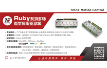 Stone Motion Control推出高度集成的多轴微型伺服系统