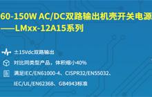 【金升阳】激光行业专用60-150W AC/DC双路输出机壳开关电源——LMxx-12A15系列