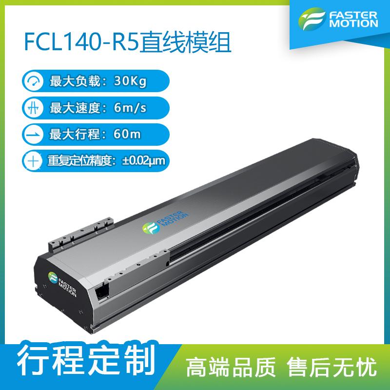Faster/飞创长行程直线电机模组精密直线滑台高速线性马达FCL系列直线电机