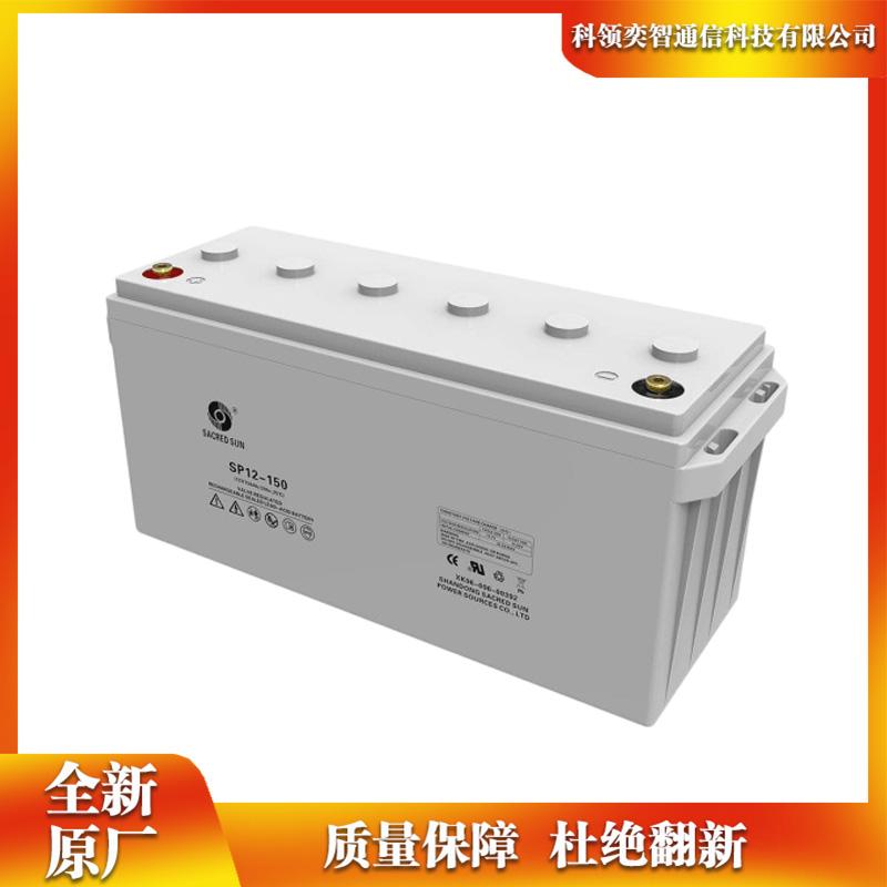12V150Ah圣阳蓄电池SP12-150铅酸电池