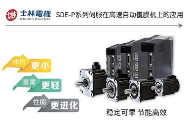 【士林电机】士林电机SDE-P系列伺服在高速自动覆膜机上的应用