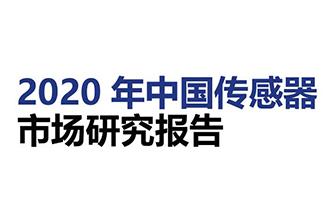 2020年中国传感器市场研究报告