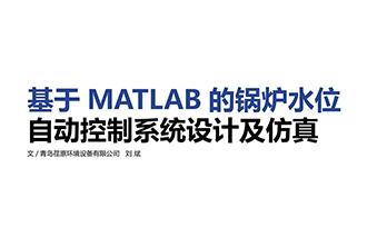 基于MATLAB的锅炉水位自动控制系统设计及仿真