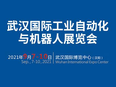 2021武汉工业自动化与机器人展览会
