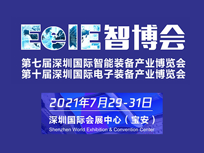 第七届深圳国际智能装备产业博览会|第十届深圳国际电子装备产业博览会