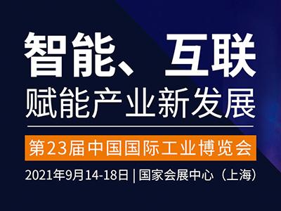 2021第23届上海工业博览会/中国工博会(数控机床与金属加工展)