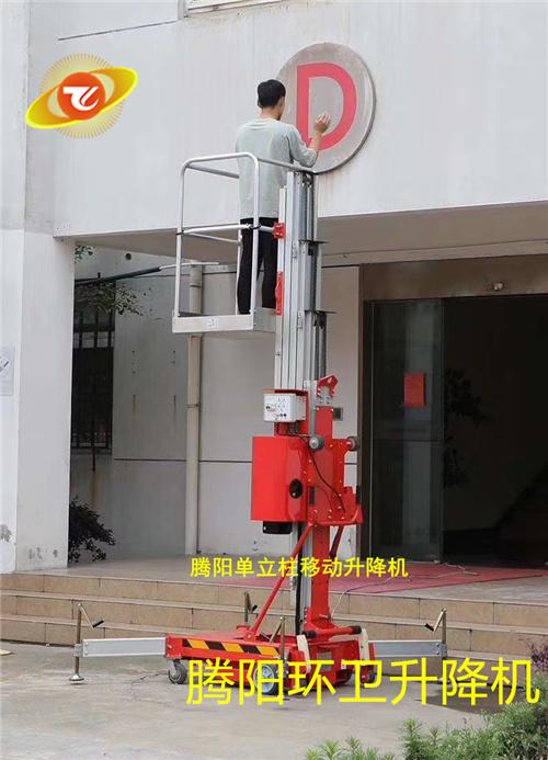 腾阳电动升降机维护简单操作方便