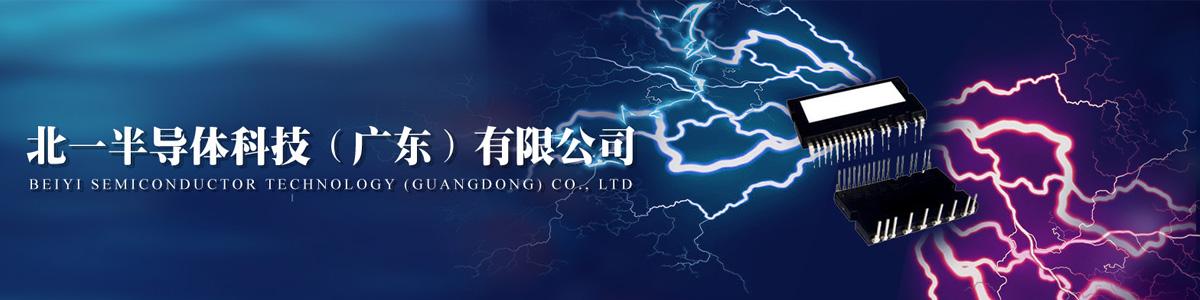 北一半导体科技(广东)有限公司