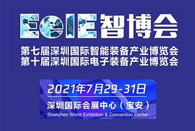 第七届深圳国际智能装备产业博览会 第十届深圳国际电子装备产业博览会