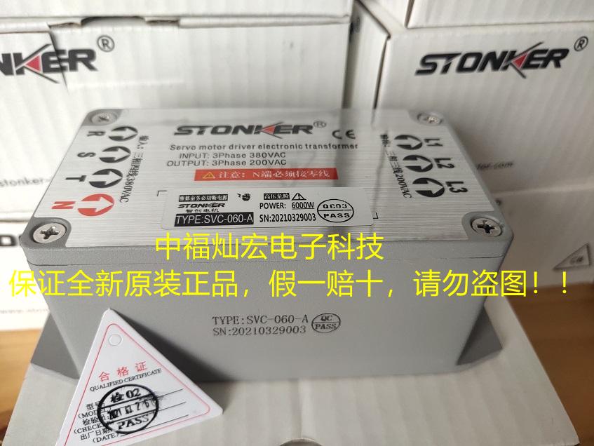 STONKER电子变压器SVC-200-F-II