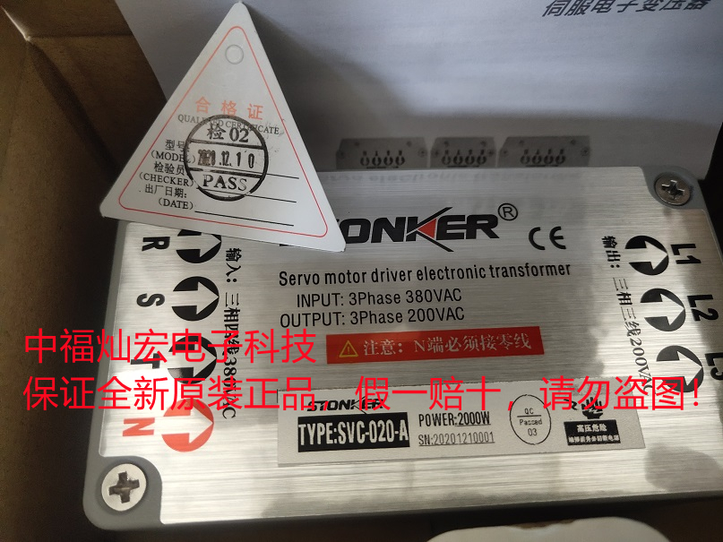 STONKER电子变压器SVC-010-A