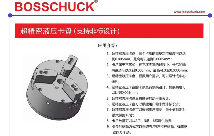 代理BOSSCHUCK超精密液压卡盘,支持非标